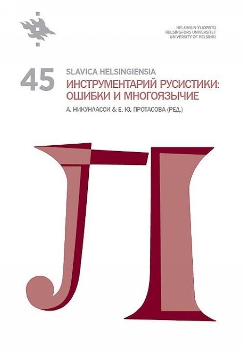 Slavica Helsingiensia 45. Инструментарий русистики: ошибки и многоязычие