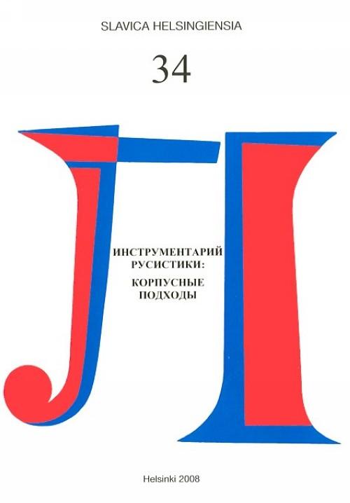 Slavica Helsingiensia 34. Инструментарий русистики: корпусные подходы