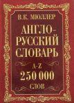 Anglo-russkij. Russko-anglijskij slovar. 250000 slov