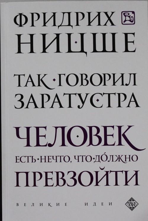 Tak govoril Zaratustra
