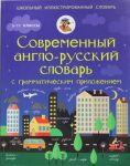 Sovremennyj anglo-russkij slovar s grammaticheskim prilozheniem