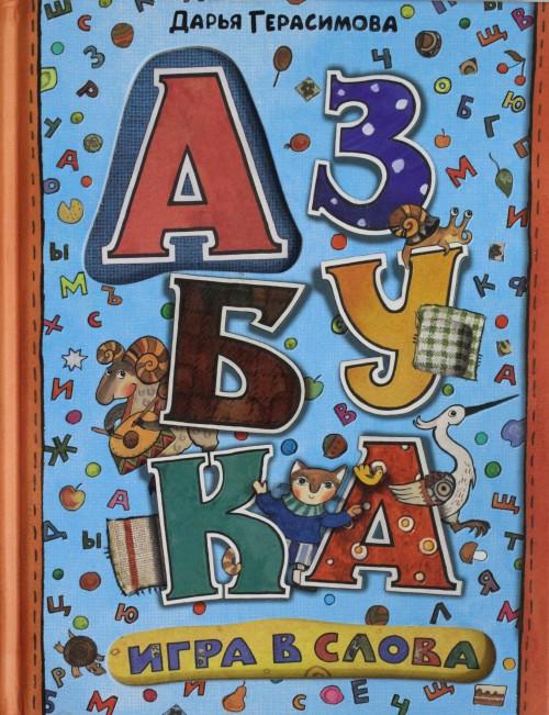 Азбука. Игра в слова