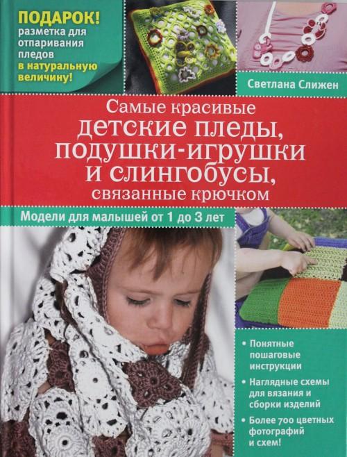Samye krasivye detskie pledy, podushki-igrushki i slingobusy, svjazannye krjuchkom