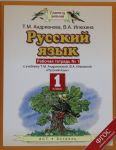 Russkij jazyk. 1 klass. Rabochaja tetrad № 1.