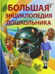 Bolshaja entsiklopedija doshkolnika