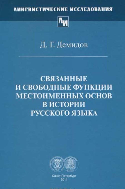 978-5-8465-1102-6 Svjazannye i svobodnye funktsii mestoimennykh osnov v istorii russkogo jazyka