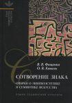 Sotvorenie znaka: Ocherki o lingvoestetike i semiotike iskusstva