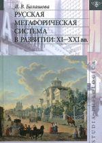 Русская метафорическая система в развитии: XI—XXI вв.