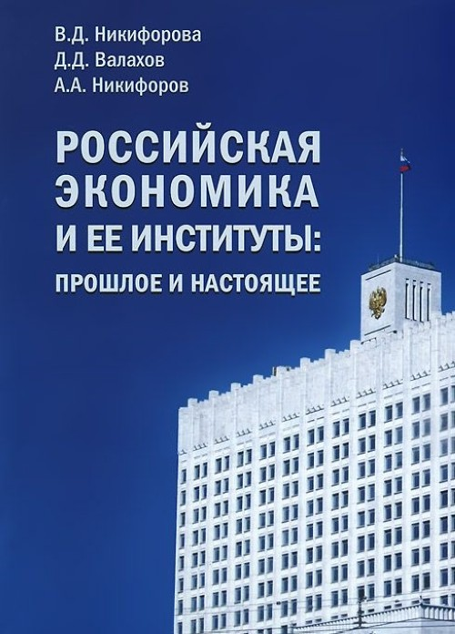 Rossijskaja ekonomika i ee instituty. Proshloe i nastojaschee