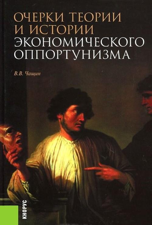 Ocherki teorii i istorii ekonomicheskogo opportunizma