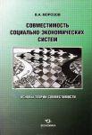 Sovmestimost sotsialno-ekonomicheskikh sistem. Osnovy teorii sovmestimosti