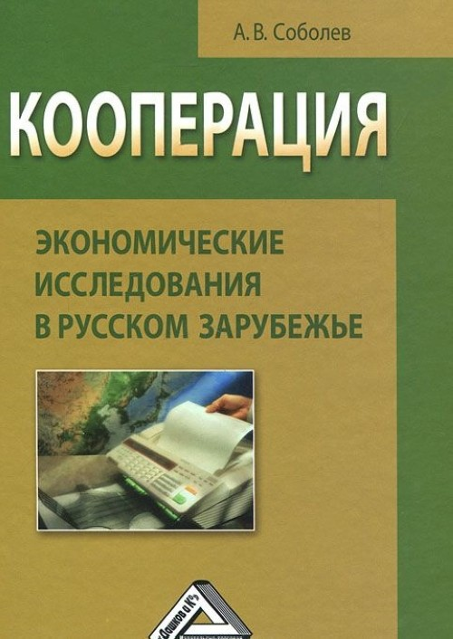 Kooperatsija. Ekonomicheskie issledovanija v russkom zarubezhe