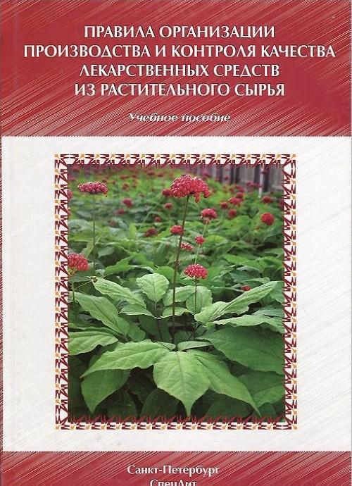 Pravila organizatsii proizvodstva i kontrolja kachestva lekarstvennykh sredstv iz rastitelnogo syrja