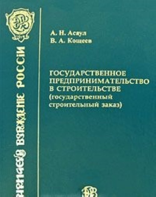 Gosudarstvennoe predprinimatelstvo v stroitelstve (gosudarstvennyj stroitelnyj zakaz)
