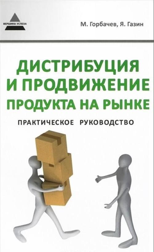 Distributsija i prodvizhenie produkta na rynke. Prakticheskoe rukovodstvo