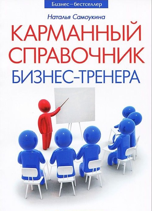 Karmannyj spravochnik biznes-trenera