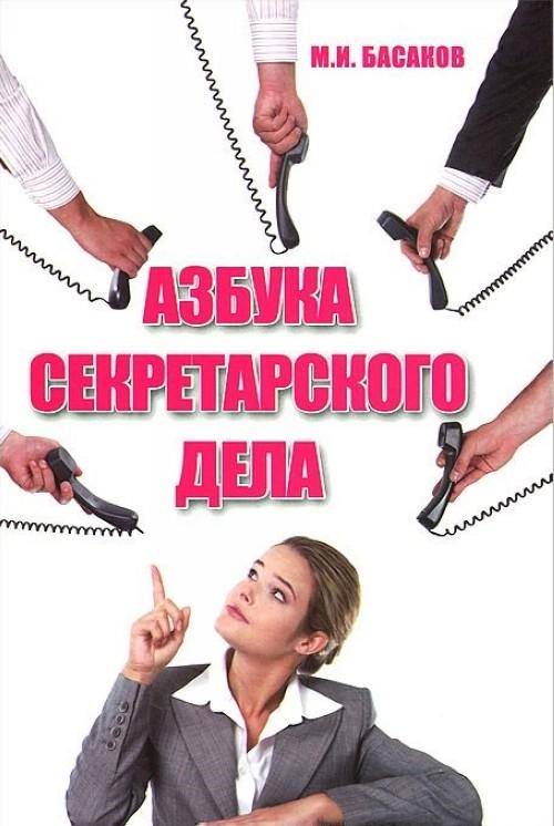 Azbuka sekretarskogo dela