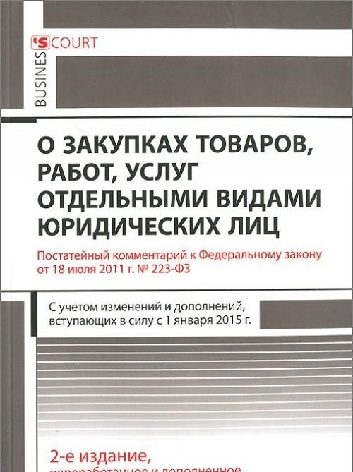 Kommentarij k Federalnomu zakonu «O zakupkakh tovarov, rabot, uslug otdelnymi vidami juridicheskikh lits» (postatejnyj)