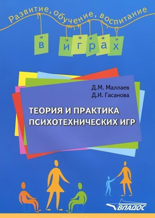 Teorija i praktika psikhotekhnicheskikh igr