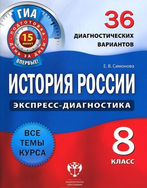 Istorija Rossii. 8 klass. 36 diagnosticheskikh variantov