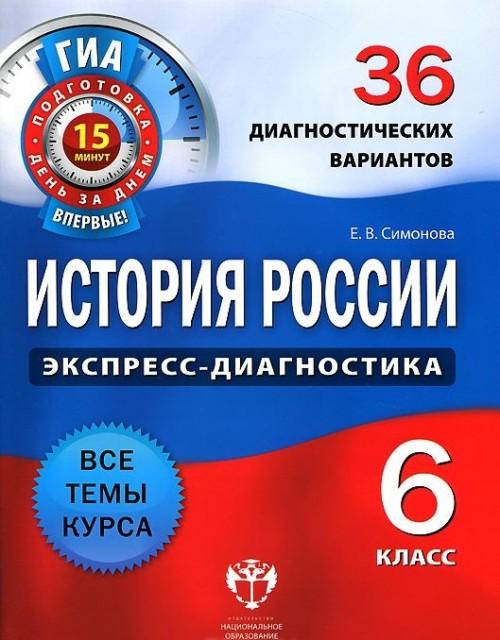 Istorija Rossii. 6 klass. 36 diagnosticheskikh variantov