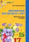 Matematika dlja detej 6-7 let. Metodicheskoe posobie