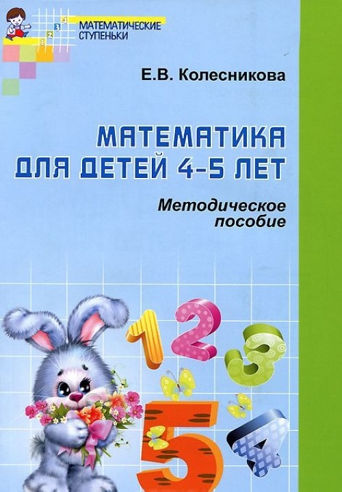 Matematika dlja detej 4-5 let. Metodicheskoe posobie