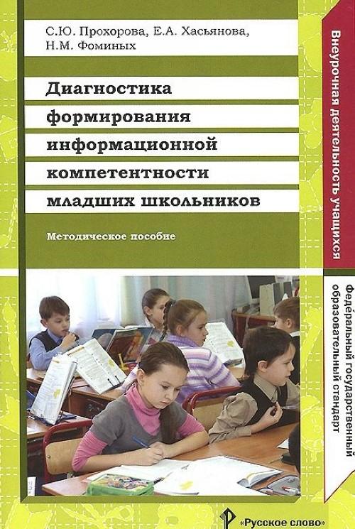 Diagnostika formirovanija informatsionnoj kompetentnosti mladshikh shkolnikov
