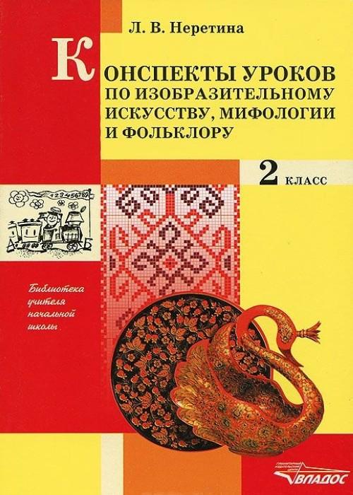 Konspekty po izobrazitelnomu iskusstvu, mifologii i folkloru. 2 klass