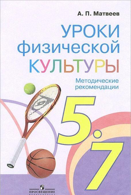 Fizicheskaja kultura. 5-7 klassy. Metodicheskie rekomendatsii