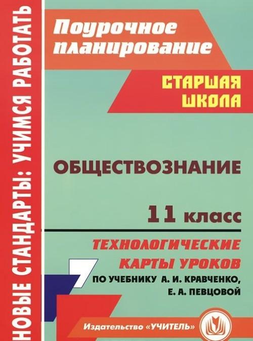 Obschestvoznanie. 11 klass. Tekhnologicheskie karty urokov po uchebniku A. I. Kravchenko, E. A. Pevtsovoj