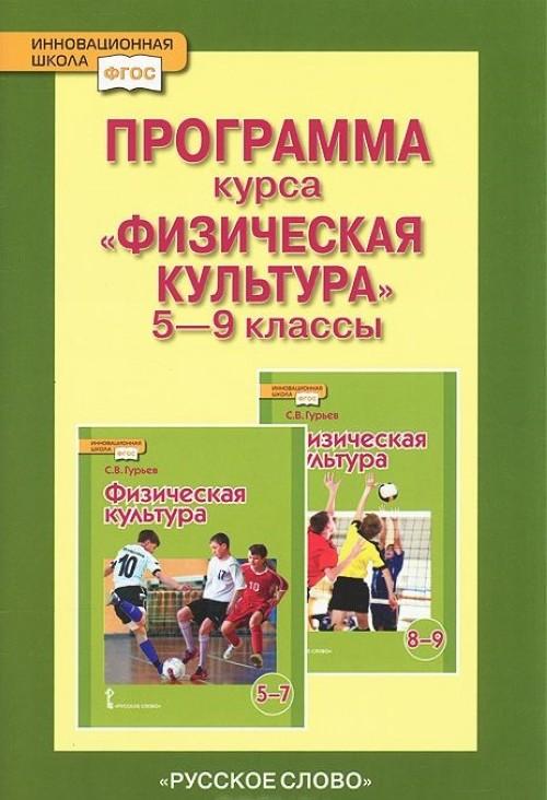 """Programma kursa. """"Fizicheskaja kultura"""". 5-9 klassy"""