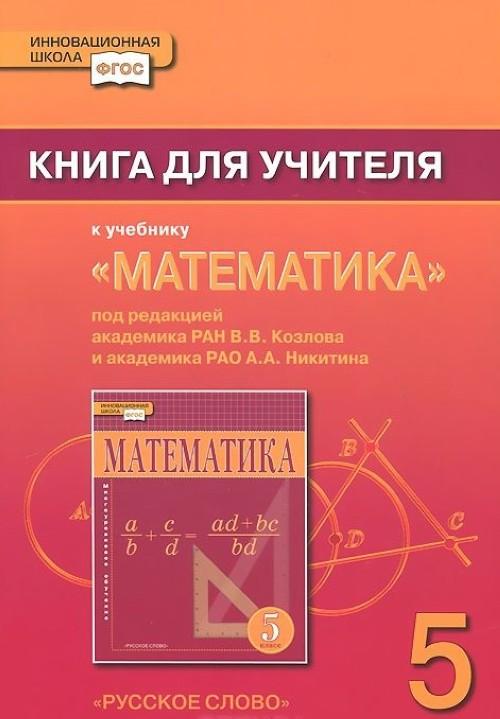 Matematika. 5 klass. Kniga dlja uchitelja