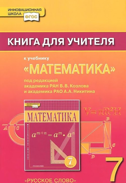 Matematika. 7 klass. Kniga dlja uchitelja