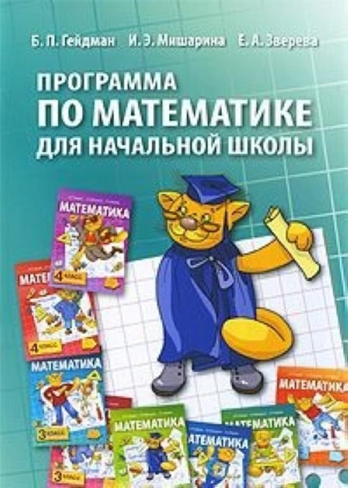 Programma po matematike dlja nachalnoj shkoly