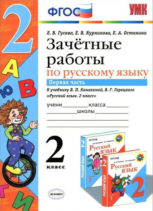 Зачетные работы по русскому языку. 2 класс. В 2 частях. Часть 1. К учебнику Канакиной, Горецкого.