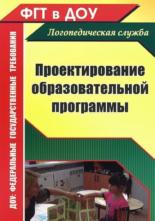 Proektirovanie obrazovatelnoj programmy