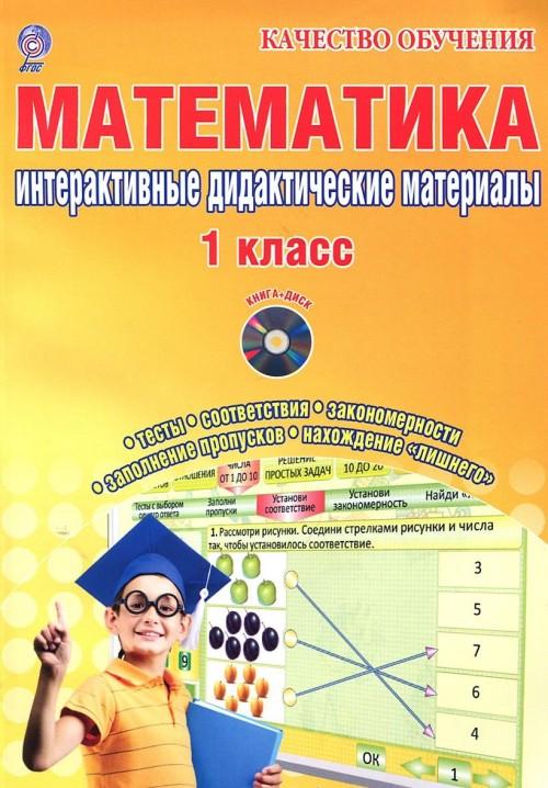 Matematika. 1 klass. Interaktivnye kontrolno-izmeritelnye materialy. Didakticheskoe posobie s elektronnym interaktivnym prilozheniem (+ CD-ROM)