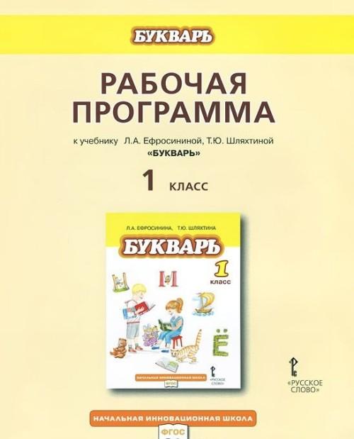 Bukvar. 1 klass. Rabochaja programma k uchebniku L. A. Efrosininoj, T. Ju. Shljakhtinoj