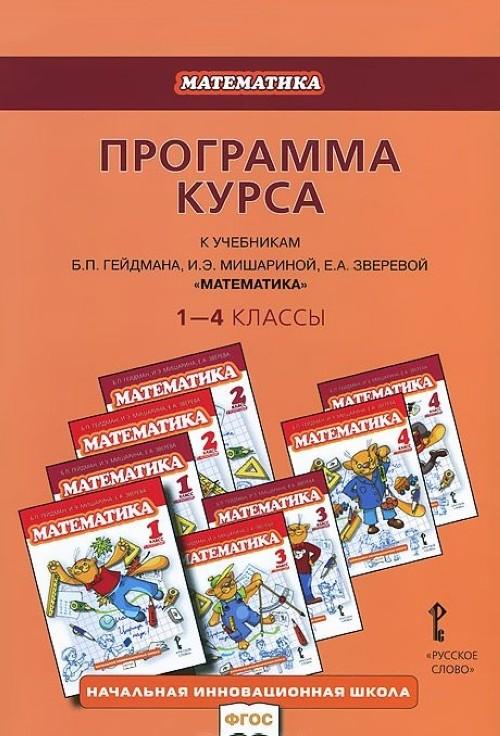 Matematika. 1-4 klassy. Programma kursa