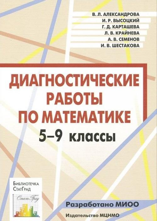 Diagnosticheskie raboty po matematike. 5-9 klassy