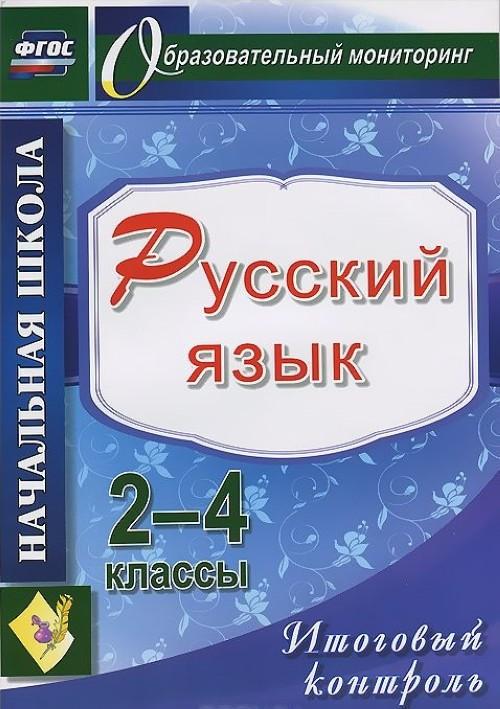 Russkij jazyk. 2-4 klassy. Itogovyj kontrol