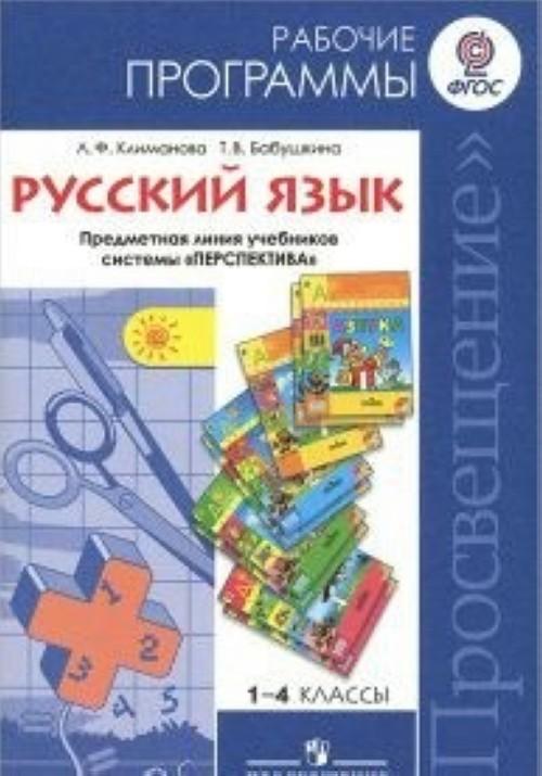 """Russkij jazyk. 1-4 klassy. Rabochie programmy. Predmetnaja linija uchebnikov sistemy """"Perspektiva"""""""