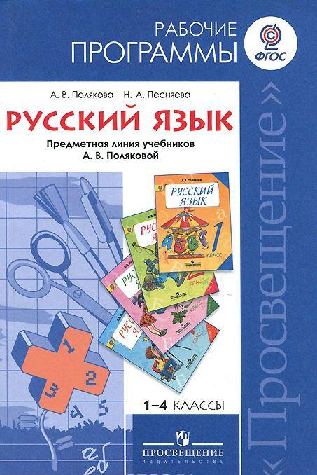 Russkij jazyk. 1-4 klassy. Rabochie programmy. Predmetnaja linija uchebnikov A. V. Poljakovoj