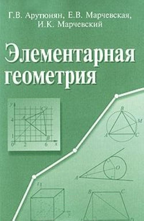 Elementarnaja geometrija