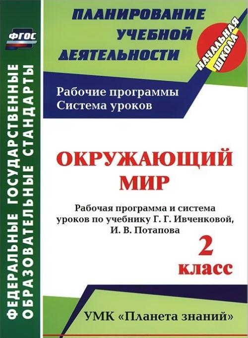 Okruzhajuschij mir. 2 klass. Rabochaja programma i sistema urokov po uchebniku G. G. Ivchenkovoj, I. V. Potapova