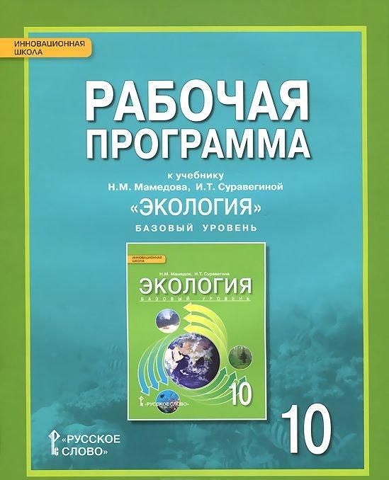 Ekologija. 10 klass. Bazovyj uroven. Rabochaja programma. K uchebniku N. M. Mamedova, I. T. Suraveginoj