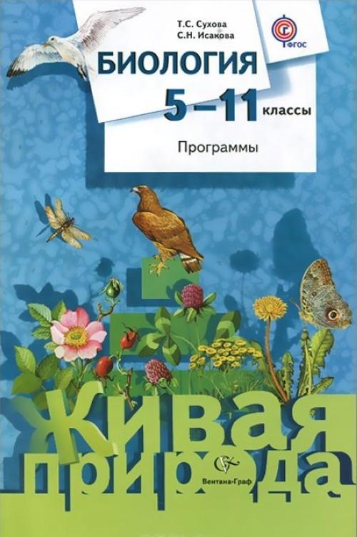 Biologija. 5-11 klassy. Programmy (+ CD-ROM)