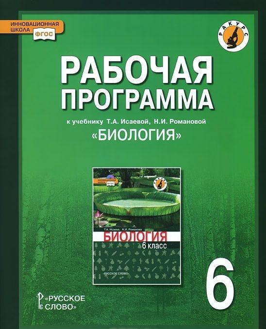 Biologija. 6 klass. Rabochaja programma. K uchebniku T. A. Isaevoj, N. I. Romanovoj
