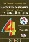 Russkij jazyk. 4 klass. Pourochnye razrabotki k uchebniku T. G. Ramzaevoj. Metodicheskoe posobie